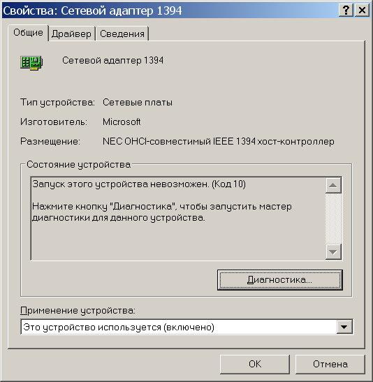 ethernet контроллер xp: